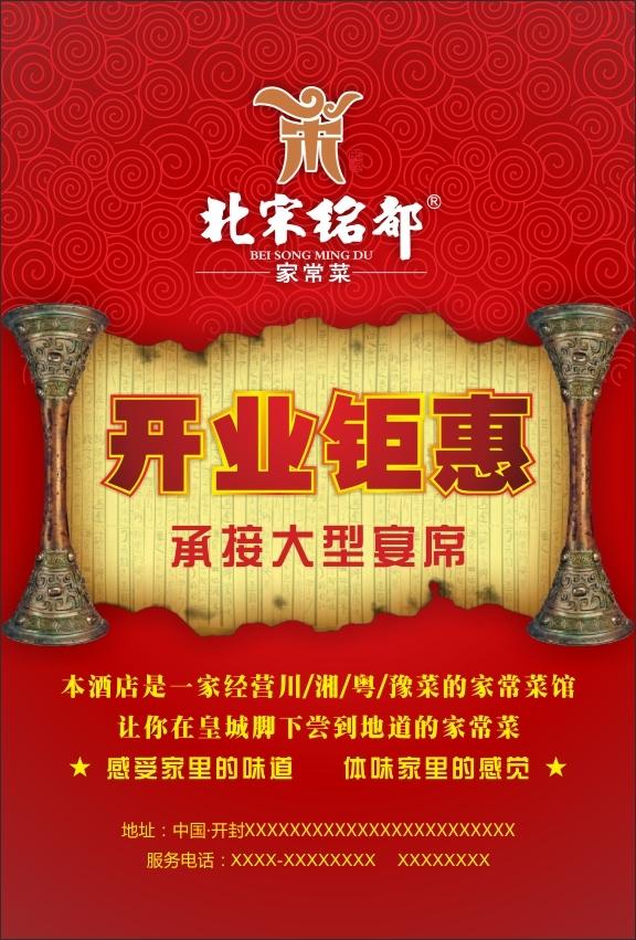中餐宣传彩页模板下载