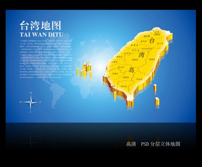 台湾地图模板下载(图片编号:11123870)