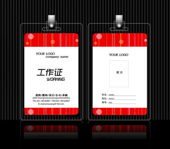 职工工牌 企业员工工作卡 工牌模板下载 红色胸牌设计
