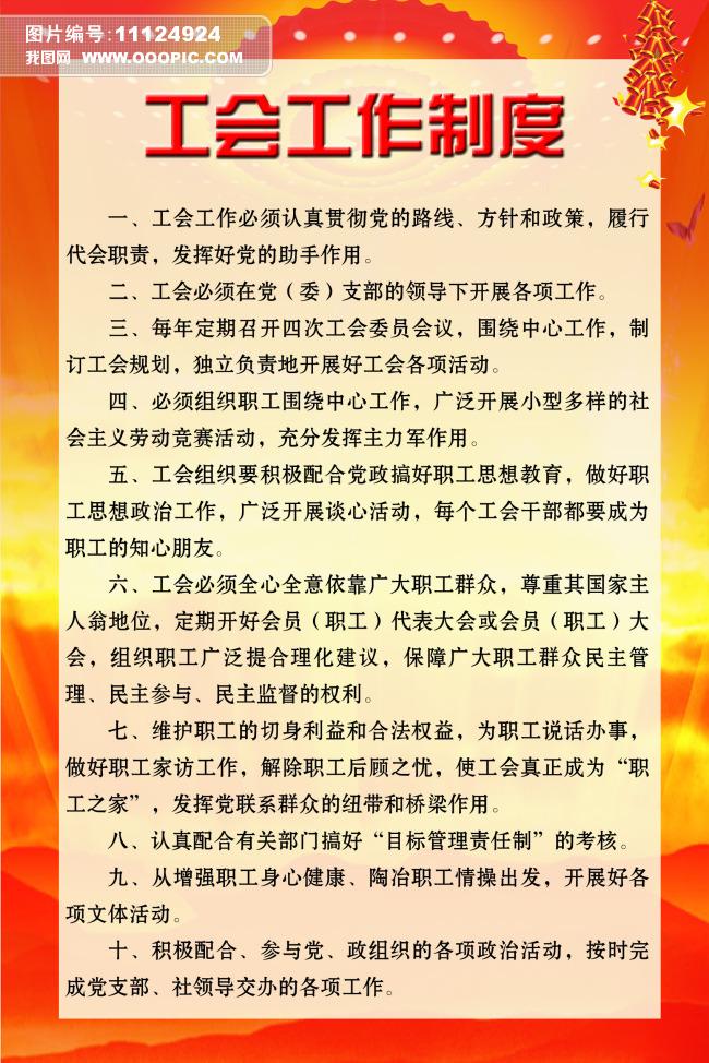 【学习系列党建工作制度】
