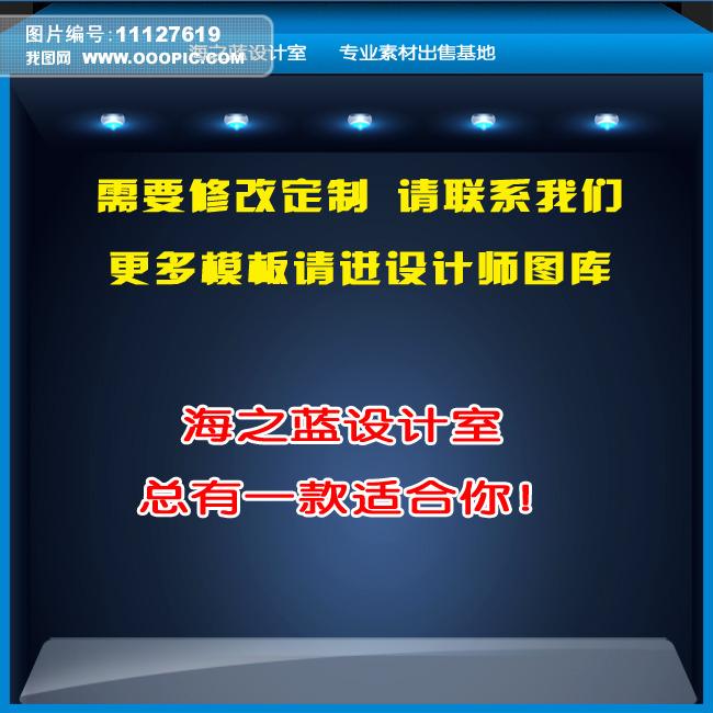 淘宝天猫店铺京东商城蓝色清新促销装修模板