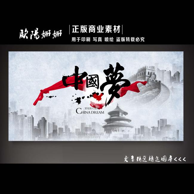 水墨中国梦