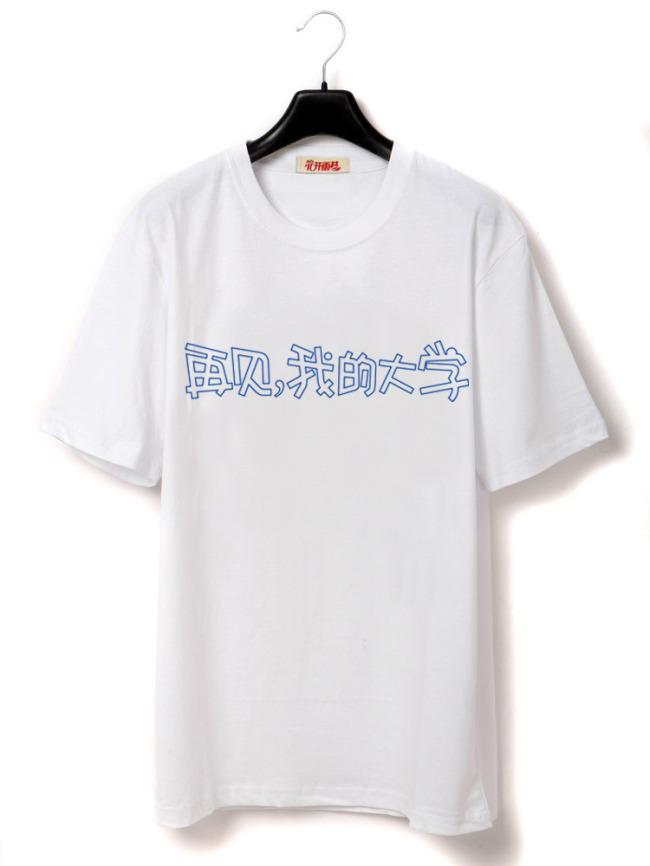 t恤设计图案毕业季