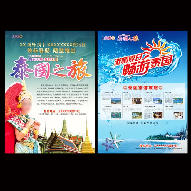 暑期泰国旅游宣传单psd源文件设计