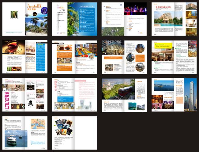 旅游小册子模板下载 旅游小册子图片下载