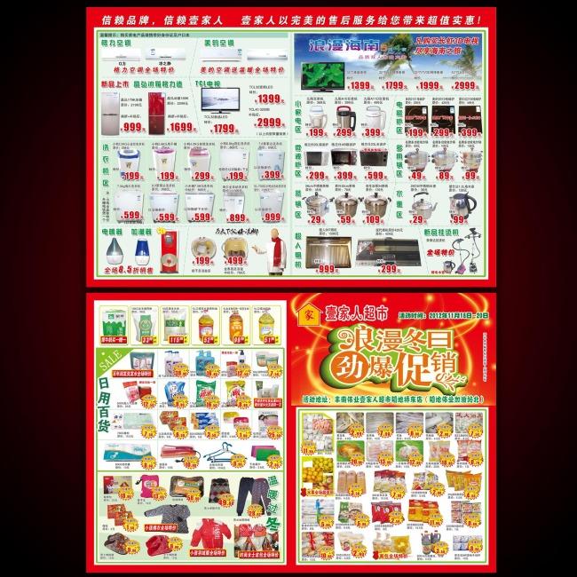 春节超市商品宣传单设计psd源文件下载模板下载