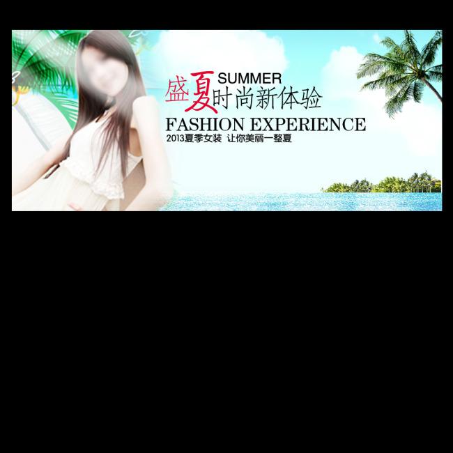 淘宝夏季女装促销广告模板下载图片编号:111