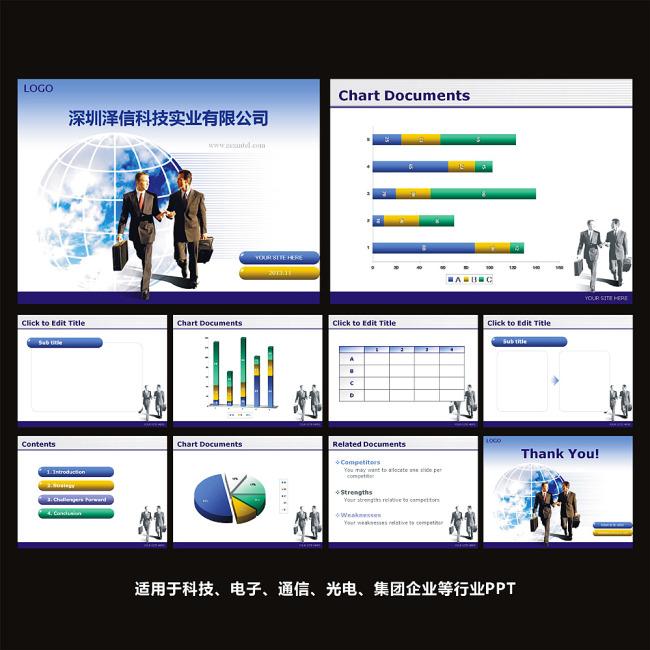 子电脑信息技术PPT模板下载 11130534 电脑 信息 网络 通讯PPT模
