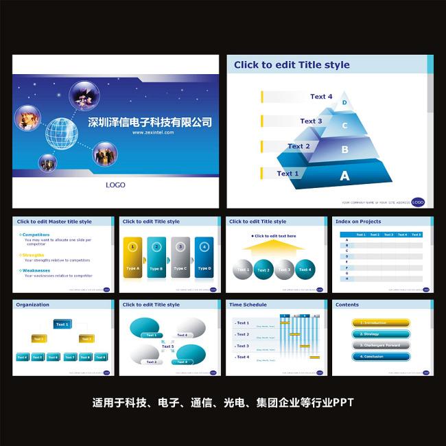 电子网络科技PPT模板模板下载 11130569 电脑 信息 网络 通讯PPT模