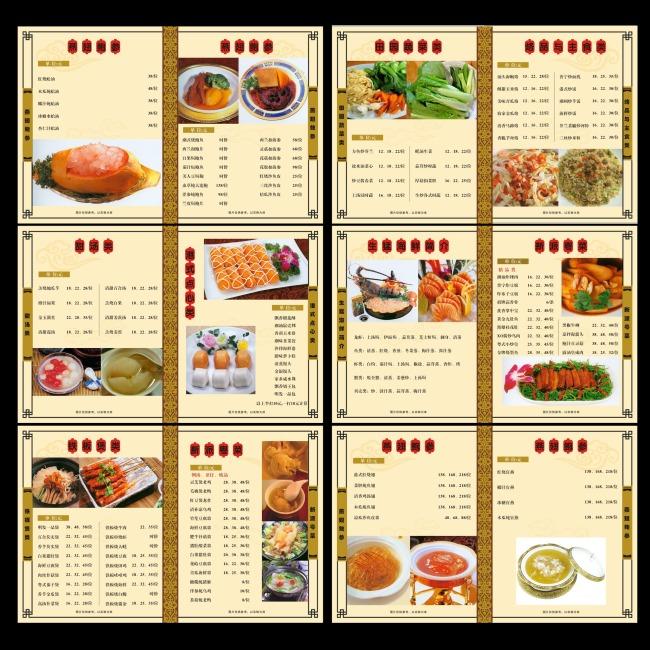 高档菜谱菜单设计模板下载