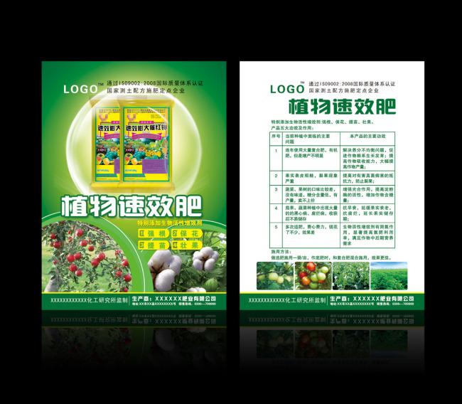 化肥 农业 农药 蔬菜 水果 农资彩页 宣传彩页 生态 健康 环保 绿色