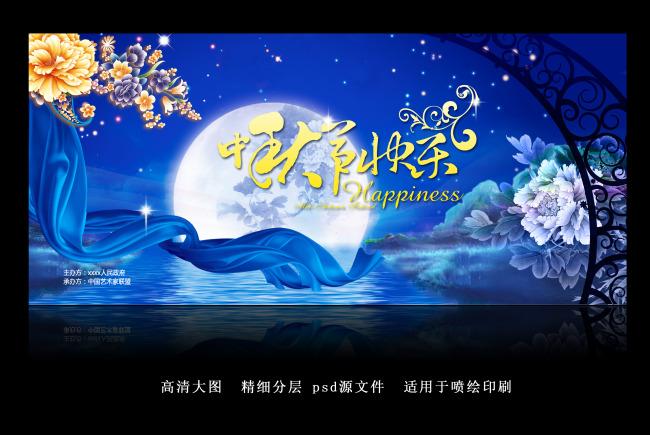 平面设计 节日设计 中秋节 > 中秋节活动背景  下一张&gt