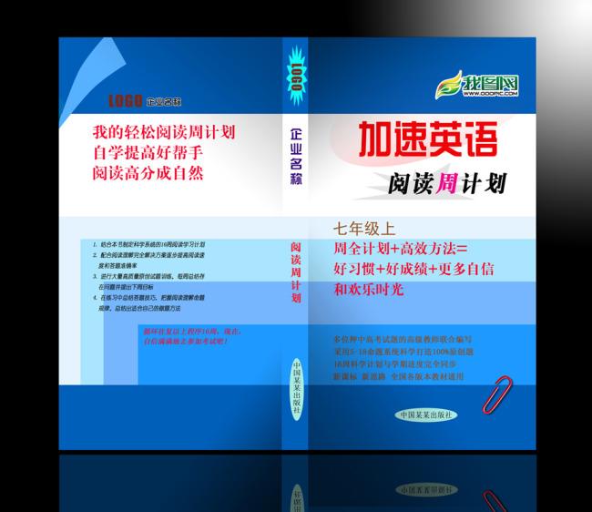 教材封面设计英语阅读封面设计模板下载(图片编号:)