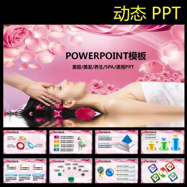 美容/美发/SPA/女性行业动态PPT模板下载图