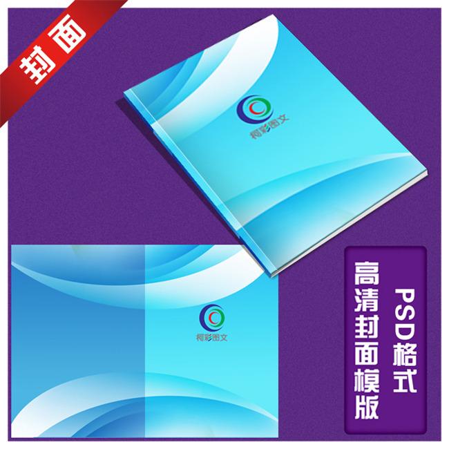 模板图片下载产品画册封面模版设计