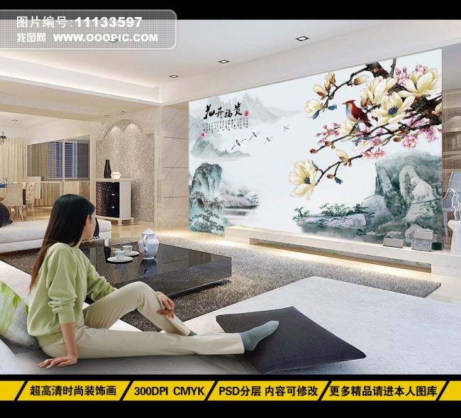 花开富贵客厅电视背景墙精美山水风光图画