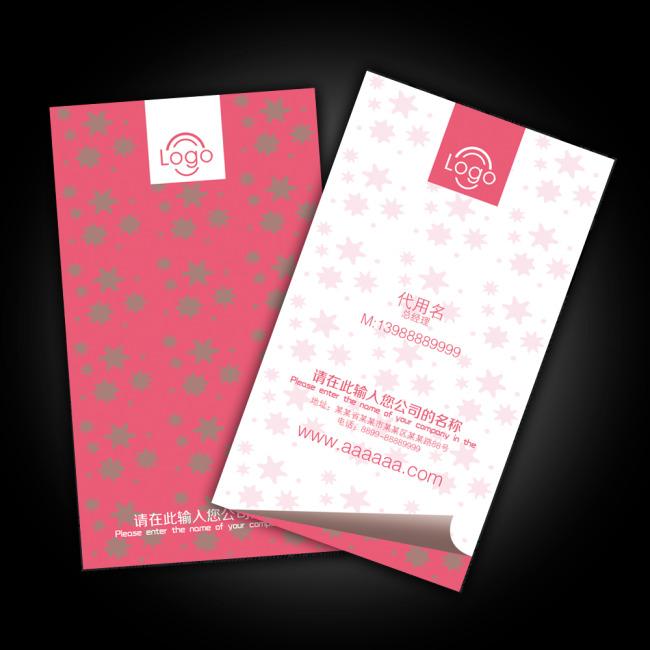 粉色壁纸名片设计模板下载(图片编号:11134441)_家居