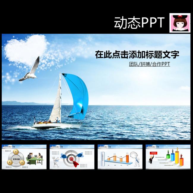 商务团队合作拼搏目标动态ppt模板下载(图片编号:)