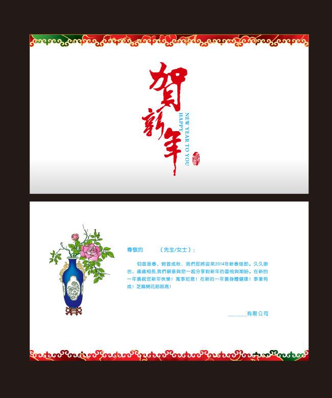 """【本作品下载内容为:""""2014年中国农历贺新春公司贺卡""""模板,其他内容仅为参考,如需印刷成实物请先认真校稿,避免造成不必要的经济损失。】 【声明】未经权利人许可,任何人不得随意使用本网站的原创作品(含预览图),否则将按照我国著作权法的相关规定被要求承担最高达50万元人民币的赔偿责任。所有作品均是用户自行上传分享并拥有版权或使用权,仅供网友学习交流,未经上传用户授权,请勿作他用。"""
