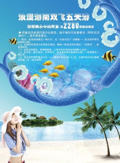 平面设计 宣传单 彩页|dm单页 > 海景旅游宣传单