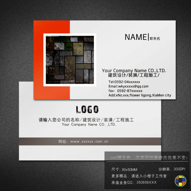 建筑设计室内装潢土木工程房地产工程师名片
