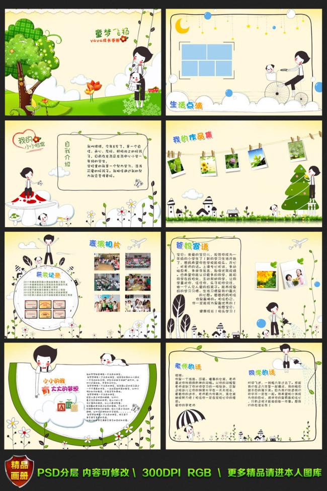 档案模板下载 精美卡通学生幼