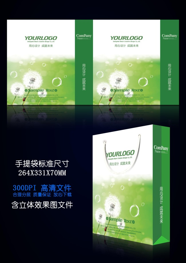 绿色草地蒲公英背景手提袋包装设计模板下载(