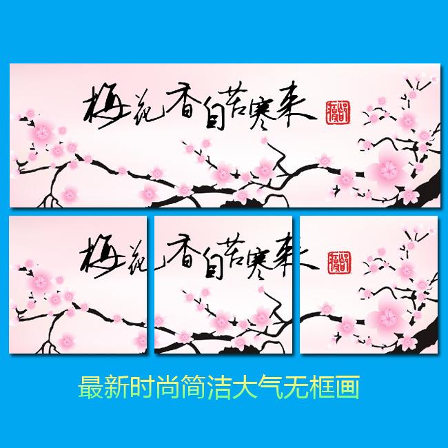 书房 客厅 春夏秋冬 艺术无框画  抽象画 现代画 郁金香 四季树 装饰