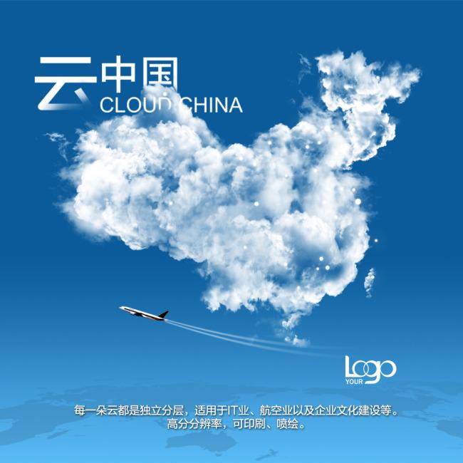 我图网提供精品流行云形中国地图psd素材下载,作品模板源文件可以编辑替换,设计作品简介: 云形中国地图psd,模式:RGB格式高清大图,使用软件为软件: Photoshop CS5(.PSD) 云形中国版图 云形中国地图 云 蓝天白云