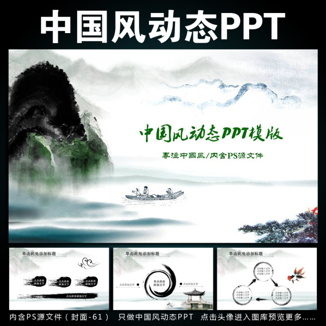 办公|ppt模板 ppt模板 中国风ppt > 意境山水中国风动态ppt模版  0 %