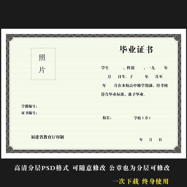 高中学历证书模板