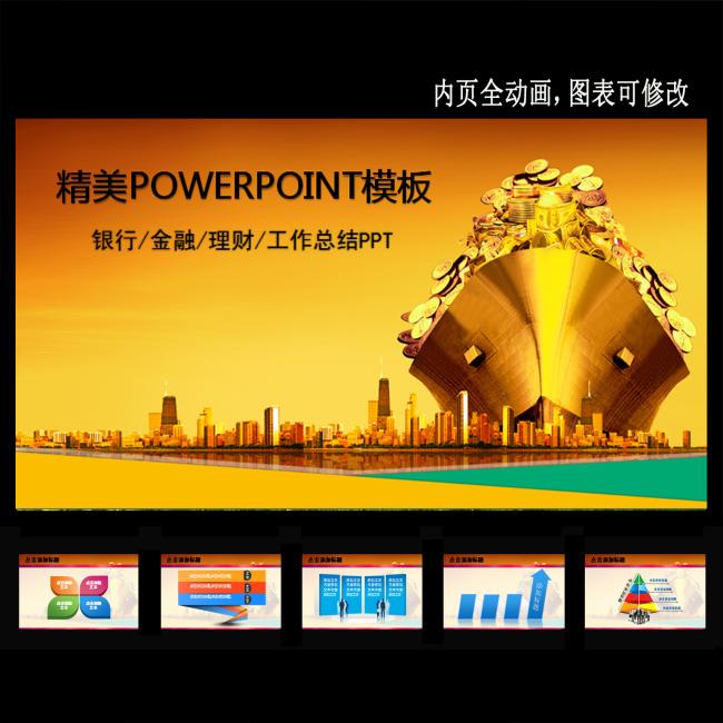 金融理财商业保险工作总结幻灯片PPT模板下载