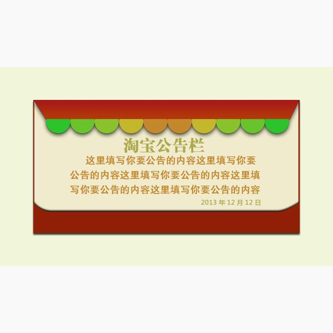 淘宝公告栏通知栏模板下载(图片编号:11141840)