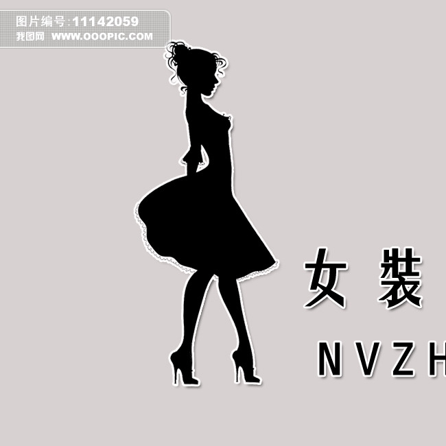 女装logo模板下载 女装logo图片下载女装logo