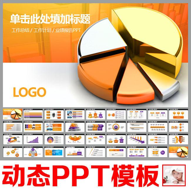 业绩报告图表简洁大气ppt模板