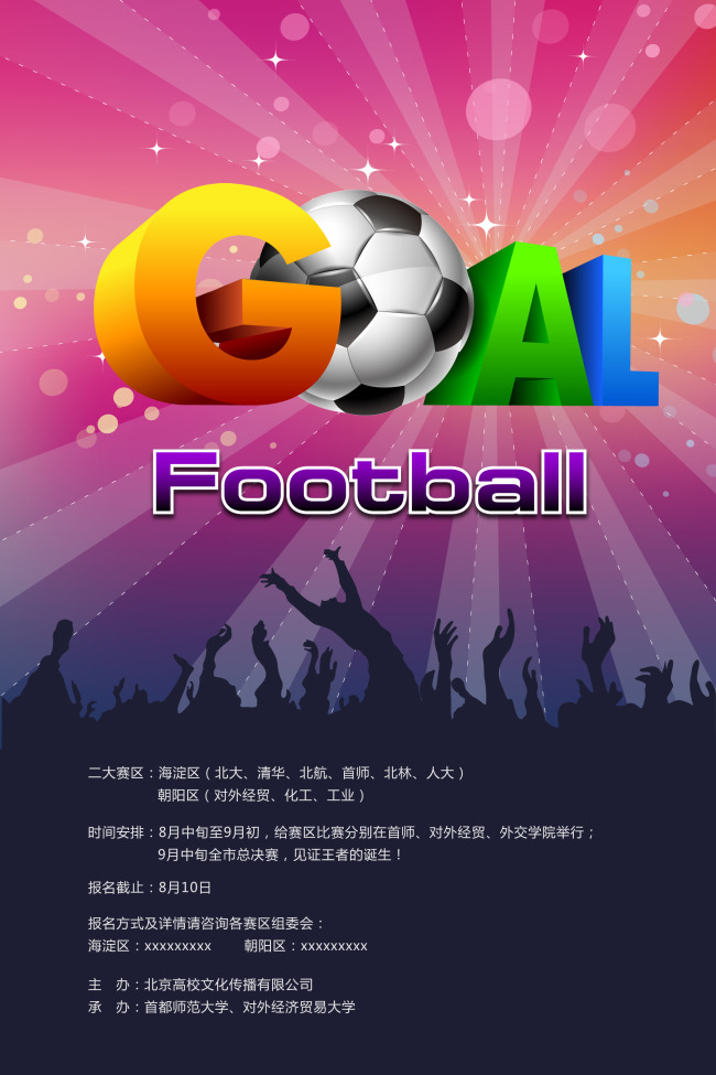 足球比赛海报
