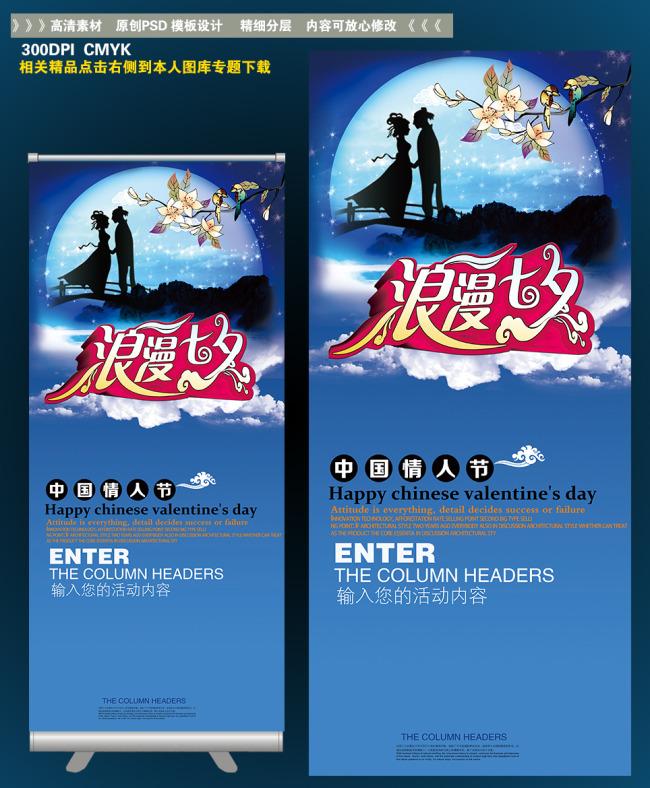 浪漫七夕打折促销活动x展架易拉宝背景图片模板下载