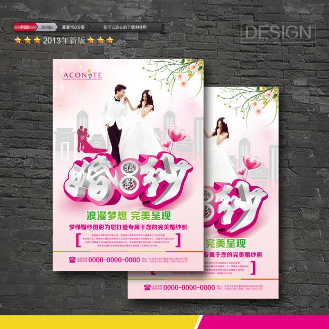 婚纱摄影海报模板下载