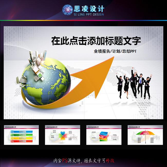 商务团队宽屏动态ppt模板设计