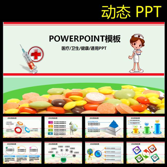 ppt 模板 背景 图表 动态