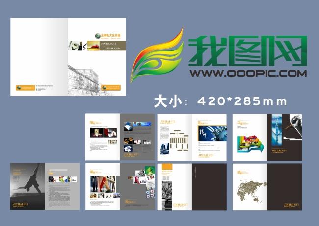 平面设计 画册设计 企业画册(整套) > 金海龟文化传媒公司宣传画册