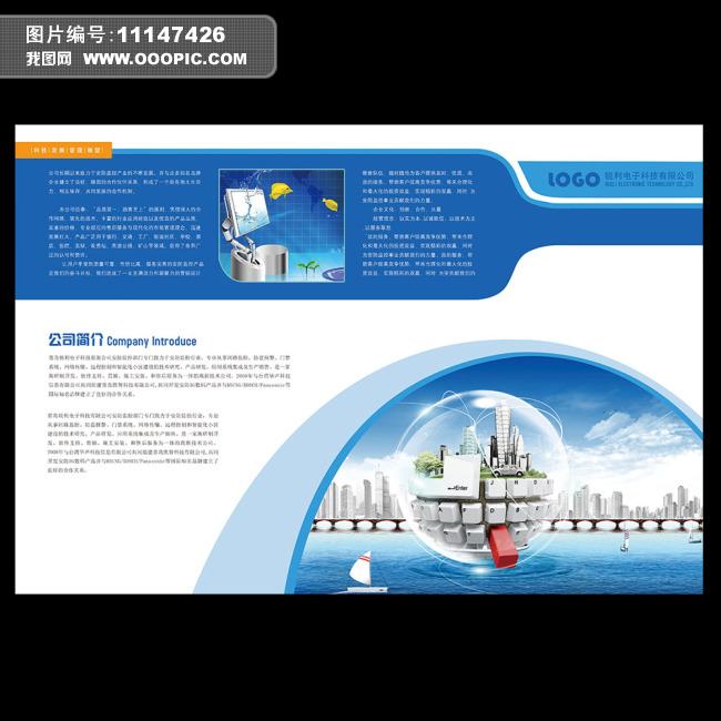 平面设计 画册设计 企业画册(整套) > 蓝色商务科技公司宣传画册设计
