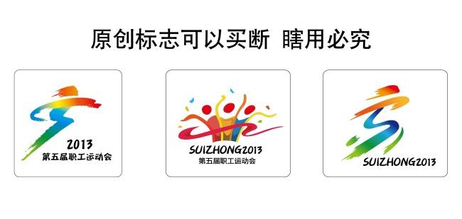 平面设计 标志logo设计(买断版权) 其他行业logo > 运动会标志  下一
