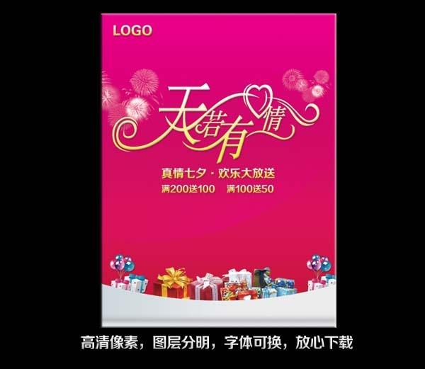 七夕情人节活动海报模板下载