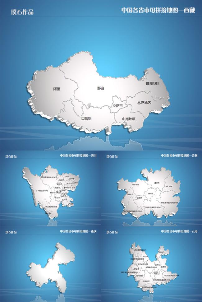 立体地图-西南