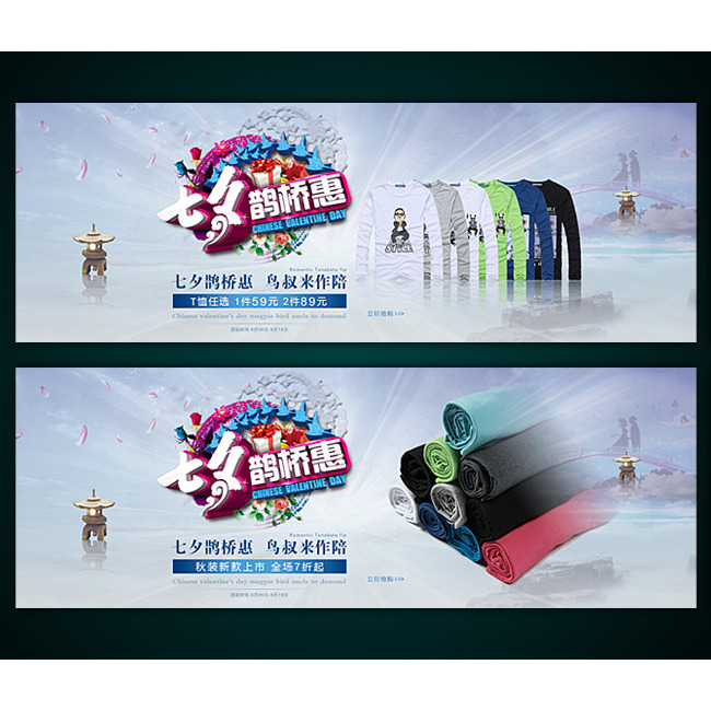 淘宝七夕节促销海报设计免费模板