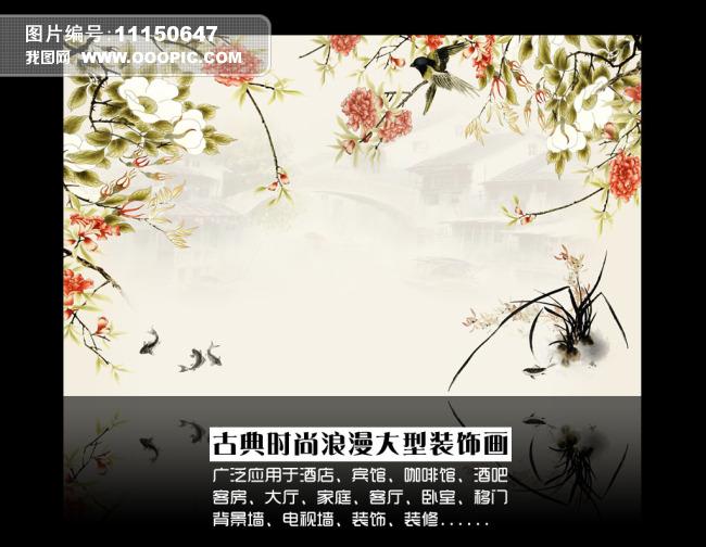 水墨国画电视背景墙装饰画模板下载 11150647 背景墙 装饰画 背景墙