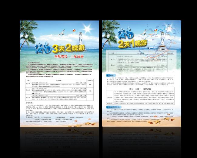 旅游彩页模板下载(图片编号:11151120)
