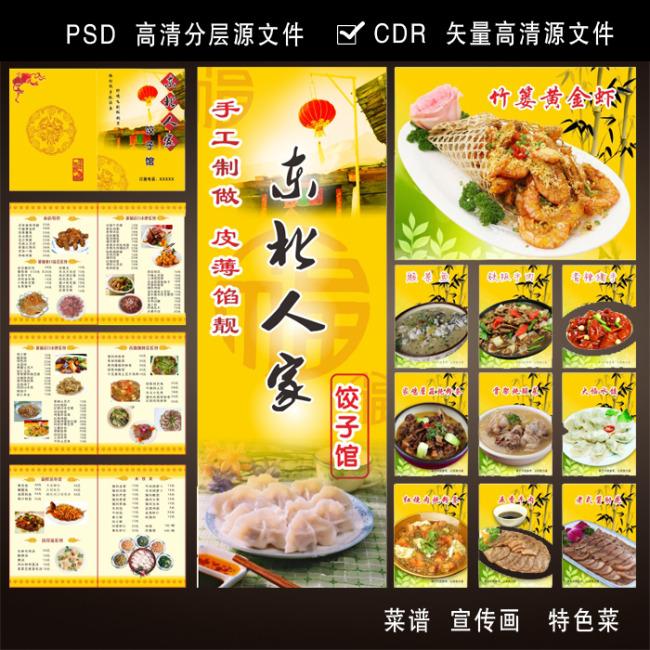 东北饺子馆菜谱
