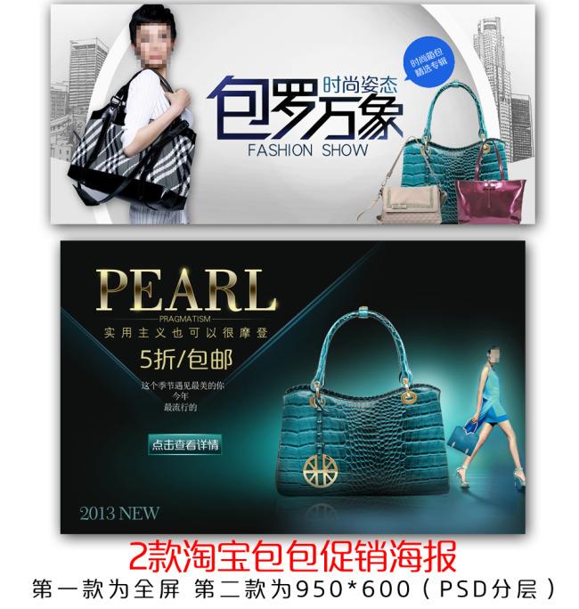 两款淘宝包包类促销宣传海报模板